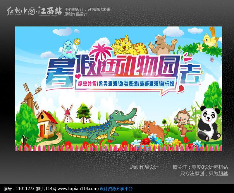 [原创] 暑期逛动物园宣传海报设计