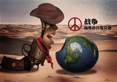 反对战争倡议和平海报公益海报PSD模板
