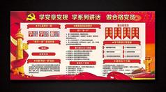 红色两学一做宣传栏展板模板下载