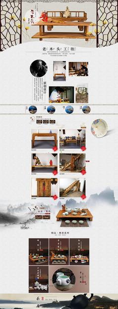 中国风淘宝老木头家具店铺首页装修模板