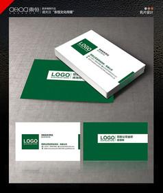 绿色商务环保时尚名片设计