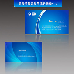 蓝色科技商务大方名片模板下载