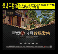 房地产别墅户外广告拉网展架板