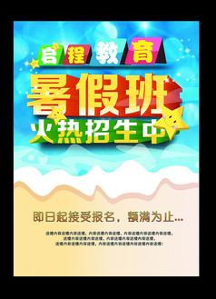 暑假班火热招生中宣传海报