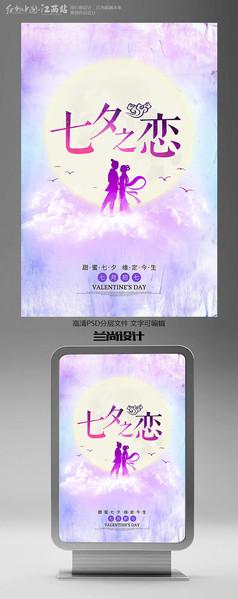 浪漫七夕紫色情人节海报设计