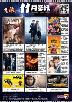 电影院每月最新电影海报