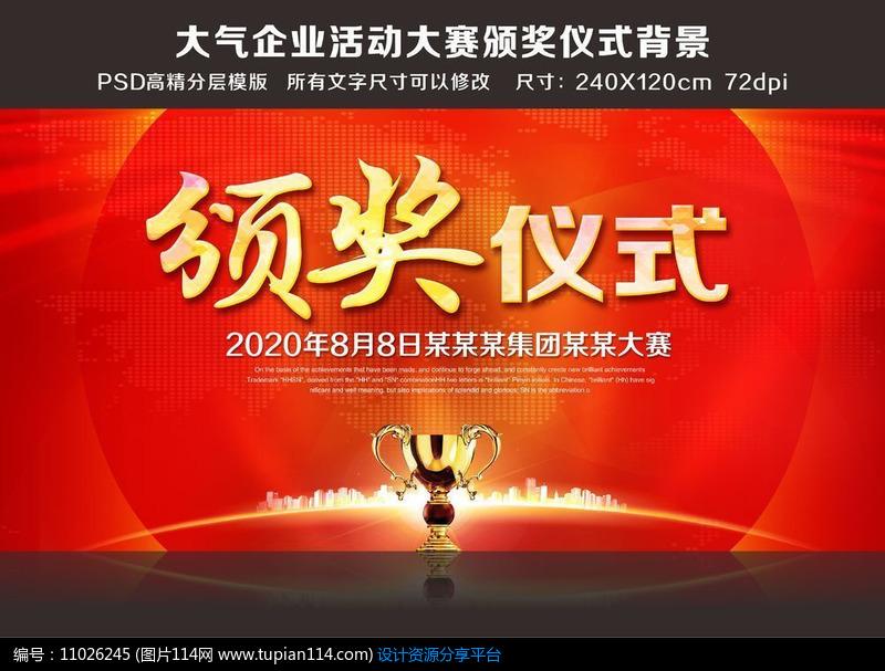 颁奖仪式_[原创] 颁奖仪式背景展板