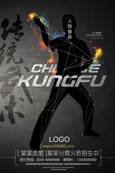 传统武武馆健身体育训练招生海报设计模板