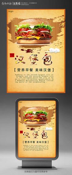 创意简约美食汉堡海报设计