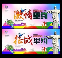 里约热内卢奥运会海报设计