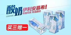 手机端伊利安慕希酸奶买三赠一产品促销