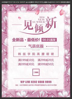 粉色玉兰花插画背景海报