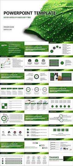 露珠绿叶教育培训环保通用动画PPT模板