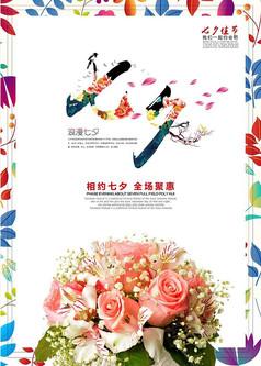 七夕佳节海报
