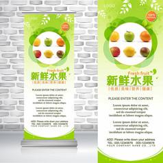 绿色农产品苹果橙子梨子芒果柠?#35270;?#26426;新鲜水果易拉宝