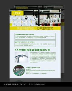 化工企业生物科技企业宣传单页