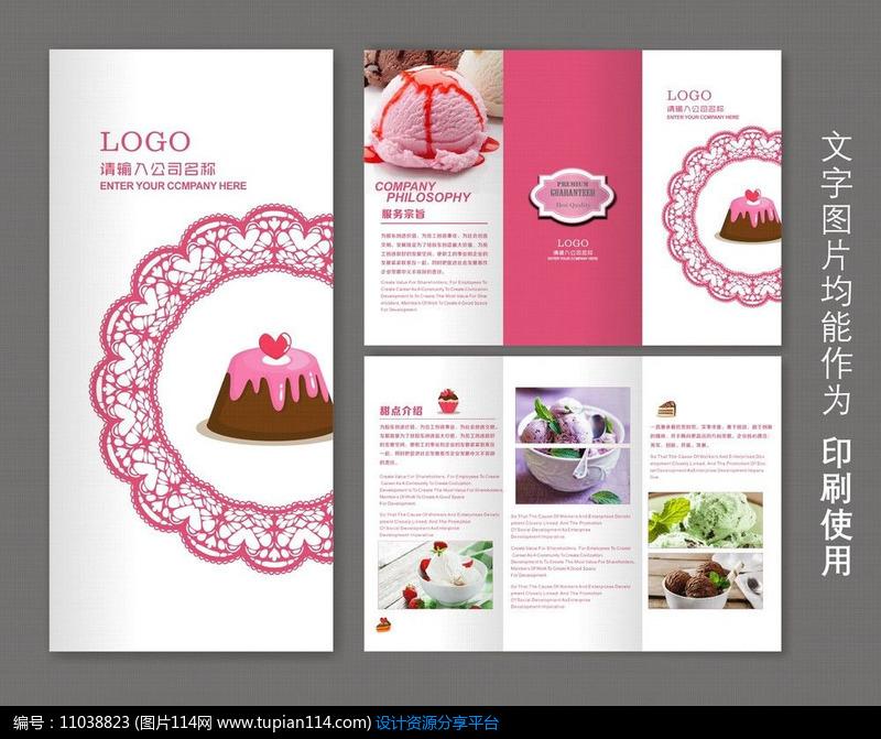 可爱粉红甜点冰淇淋奶茶菜单折页设计模板免费下载_单图片