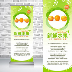 绿色农产品有机橙子苹果新鲜水果易拉宝