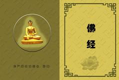 黄色佛教画册书籍封面设计