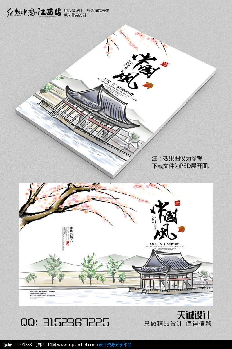 [原创] 中国风手绘建筑画册封面设计