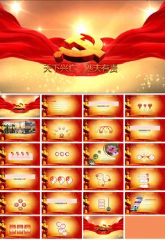 红色视频片头党建建军节ppt模板