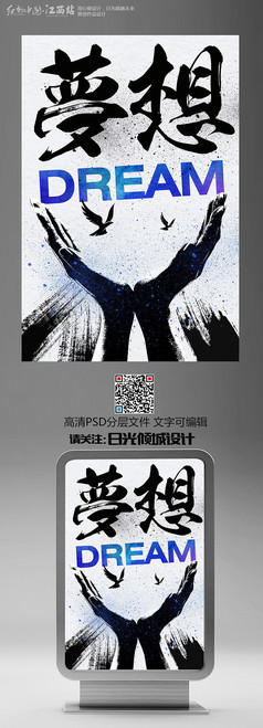 黑色简约梦想企业文化展板设计