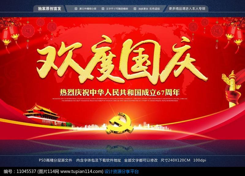 欢度国庆海报设计设计素材免费下载_国庆节psd_图片114