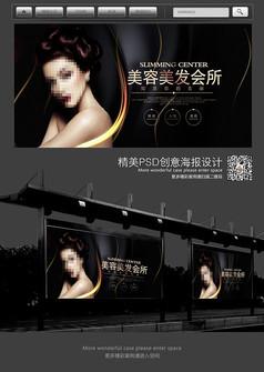 炫黑美容美發海報設計