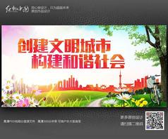 创建文明城市宣传海报设计素材