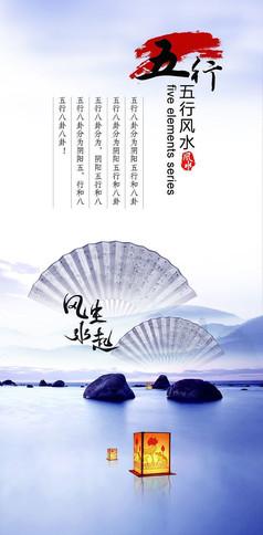中国风水海报