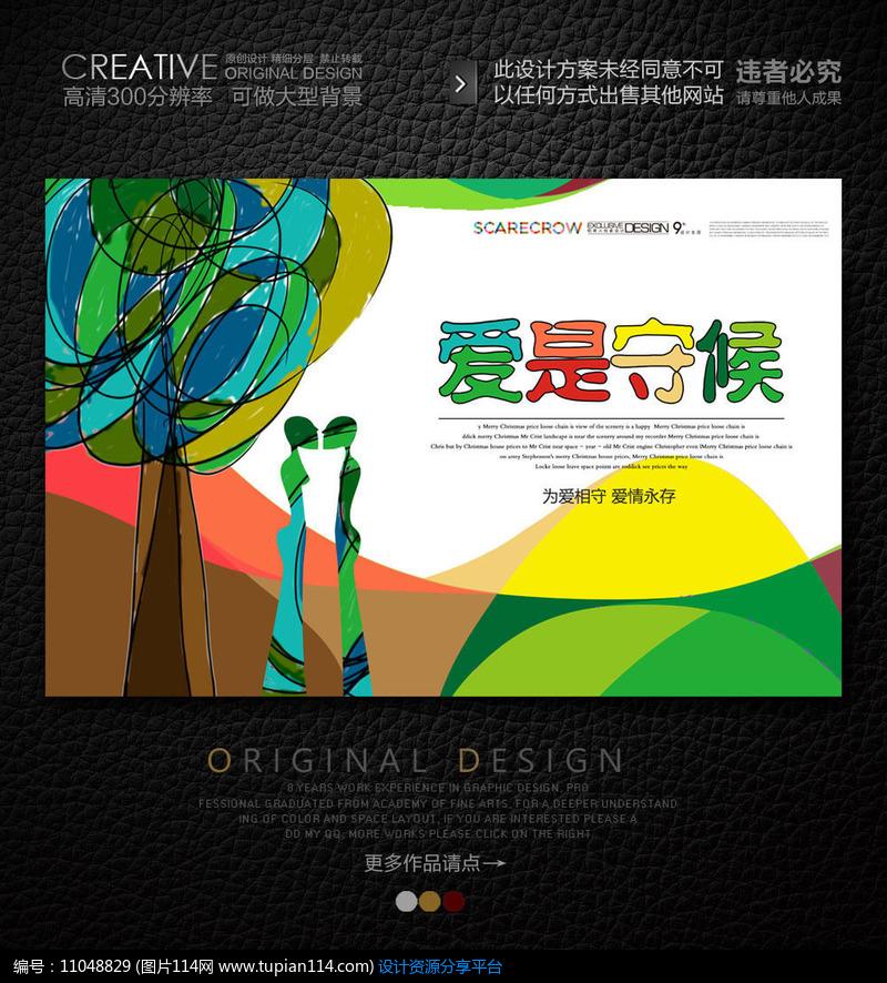[原创] 情人节创意手绘海报