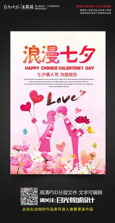 粉色七夕情人节宣传促销海报设计