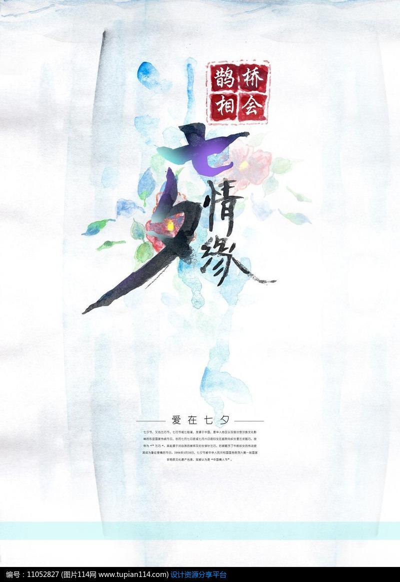 [原创] 七夕情缘古风海报