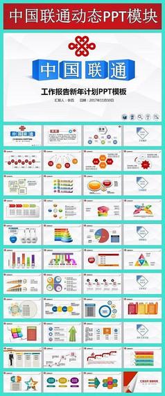 中国联通工作报告新年计划PPT模板