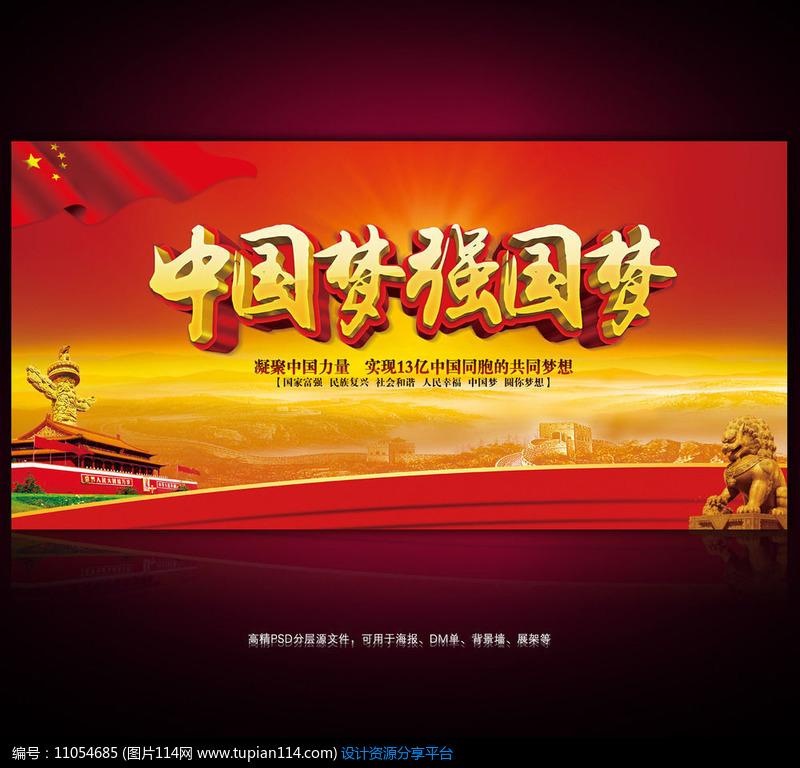 [原创] 中国梦强国梦中国梦宣传展板设计
