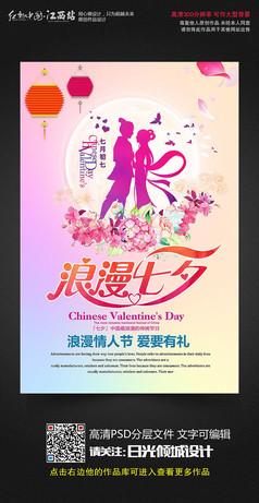 粉色创意浪漫七夕情人节宣传海报设计