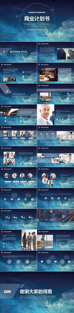ios星空商业计划书营销策划书ppt模板下载