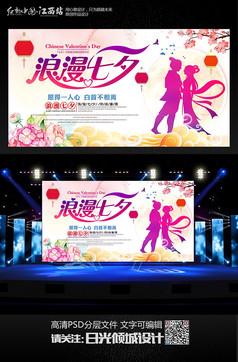 唯美创意七夕情人节宣传促销海报设计