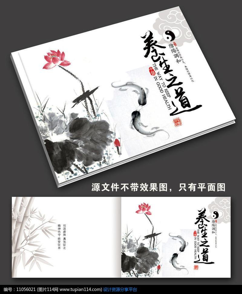 [原创] 养生之道画册封面设计