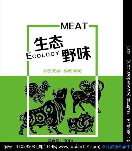 绿色野味肉类包装设计素材免费下载_包装设计ai_图片