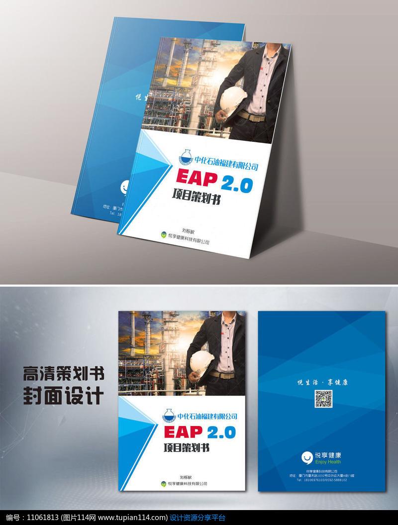 [原创] 高清企业宣传册封面设计
