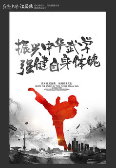 振兴中华武学武术海报设计模板