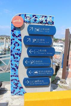 码头海洋特色创意指示牌