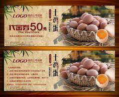 土鸡蛋代金券模板设计