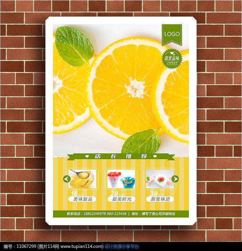[原创]新鲜橙片护栏海报设计公路波形水果代号图例设计图图片