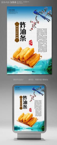 中国风炸油条海报设计