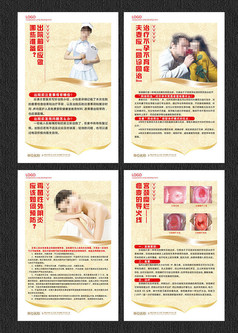 妇科知识医院展板