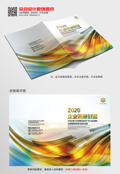 大气简约产品画册封面设计