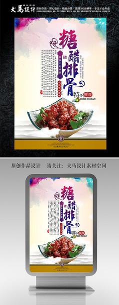 创意糖醋排骨美食宣传设计海报