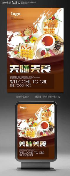 时尚美味美食海报宣传设计